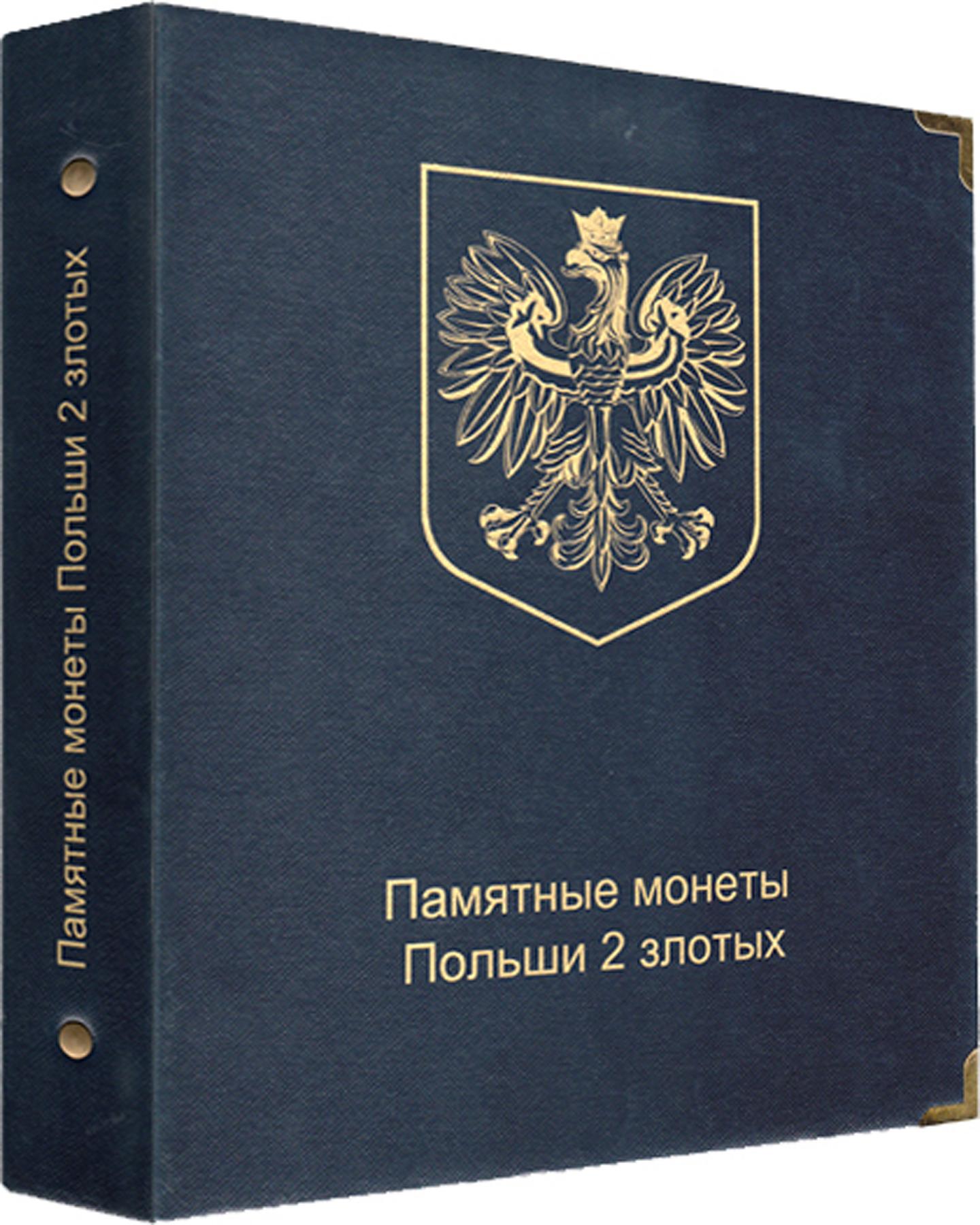 Альбомы 2 злотых монета 5 рублей архангельский собор 1991